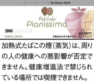 ピアニッシモ  ピンククーラー フォー プルームテック