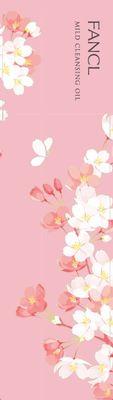 マイルドクレンジングオイル 桜デザイン 120ml