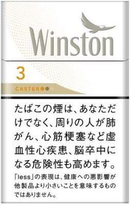 ウィンストン  キャスターホワイト 3 ボックス