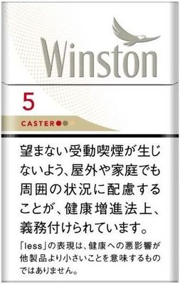ウィンストン キャスターホワイト 5 ボックス